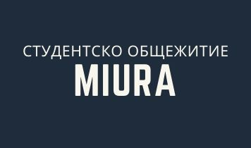 Студентско общежитие MIURA